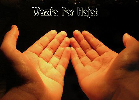 Most famous wazifa for hajat or wish | Muslim prayer for every urgent wish